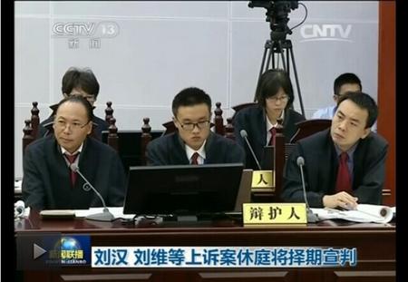 智豪团队代理刘汉、刘维全国特大涉黑上诉系列案一主犯二审辩护