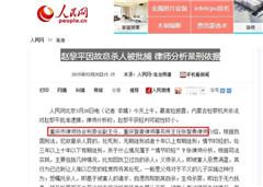 人民网:赵黎平因故意杀人起诉智豪首席律师张智豪分析量刑依据