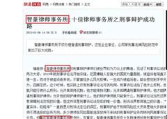 网易网:律师事务所十佳律师事务所之刑事辩护成功路