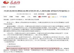 人民网:张智勇就内蒙古退休高官涉故意杀人被批捕分析轻判可能