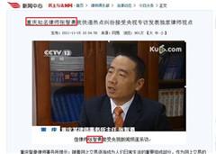 民主与法制网:重庆刑事律师网首席张智勇律师接受中央电视台采访发表独家观点