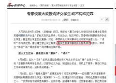 新浪网:张智勇就厦大教授诱奸女学生或不构成犯罪接受采访