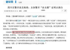 环球网:张智勇律师就亲自代理的四川交警开房丢枪案接受采访
