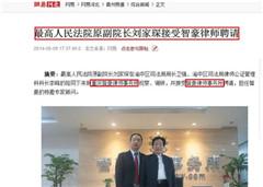 网易网:最高人民法院原副院长刘家琛接受智豪律师事务所聘请