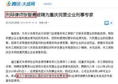 腾讯网:刑辩律师张智勇被聘为民营企业刑事专家