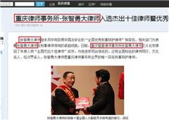 搜狐网:重庆律师事务所-张智勇大律师入选杰出十佳律师暨优秀刑事辩护律师