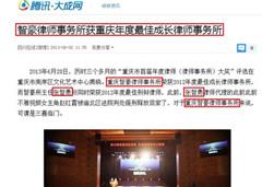腾讯网:智豪律师事务所获重庆年度最佳成长律师事务所