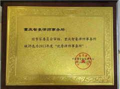 <b>重庆智豪律师事务所荣获2013年度优秀律师事务所</b>