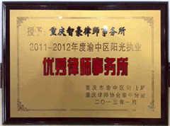 重庆智豪律师事务所荣获2011-2012年度渝中区阳光执业优秀