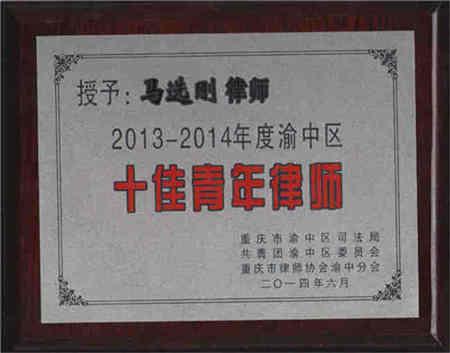 智豪刑辩团队马刚律师荣获渝中区十佳青年律师
