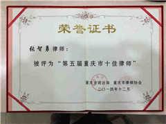<b>张智勇律师荣获重庆市十佳律师</b>