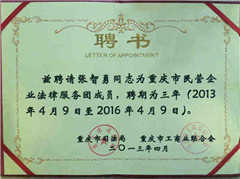 张智勇律师聘为重庆市民营企业法律服务团成员