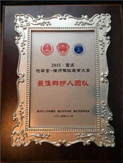 张智勇律师荣获重庆首届检察官律师