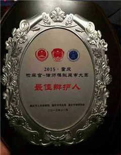 张智勇带领智豪团队荣获重庆首届检察官-律师模拟