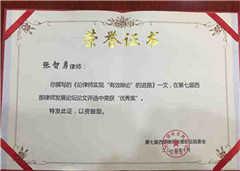 张智勇律师文章获得第七届西部律师发展论坛文评