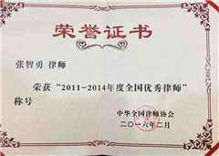 张智勇律师荣获2011-2014年度全国优秀律师称号