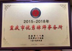 智豪律师事务所被评选为2015年-2018年重庆市优秀律师事务所